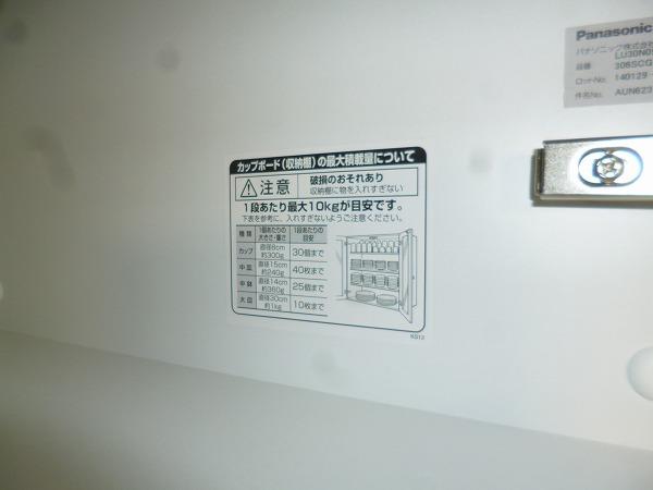 川崎市 麻生区 カップボード 施工